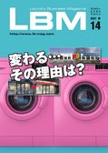 ランドリービジネスマガジン LBM Vol.14