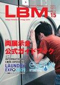 ランドリービジネスマガジン LBM Vol.15