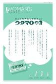 WOMAN'S GATE vol.15 株式会社東邦(ウタマロ)特別号